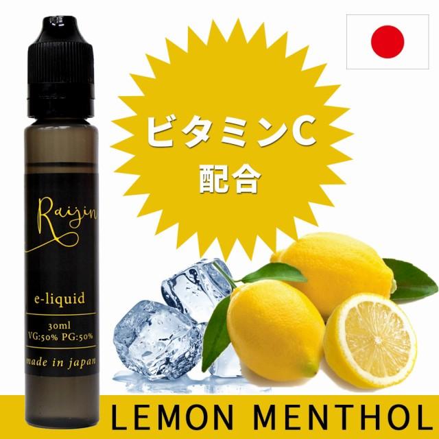 電子タバコ リキッド vape 国産 レモン メンソー...
