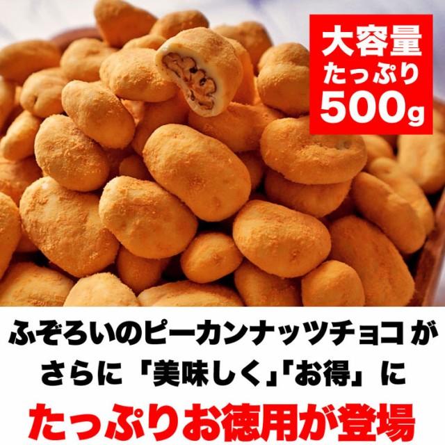 徳用 ピーカンナッツチョコレート 500g ※賞味期限10月31日まで 大容量 ペカンナッツ キャラメル ココア ナッツ チョコ