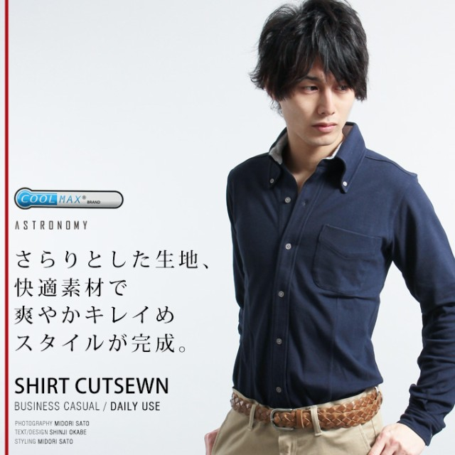 【アイテム】COOLMAX 鹿の子 長袖 カットシャツ【...