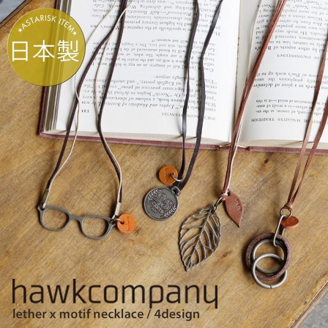 日本製 モチーフ 牛革 紐ネックレス hawkcompany ...