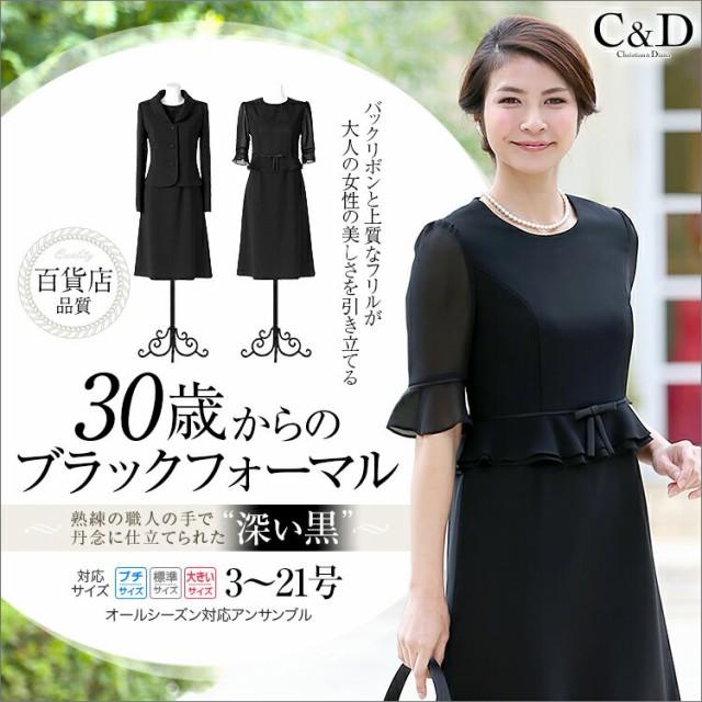ブラックフォーマル レディース 喪服 礼服 日本製...
