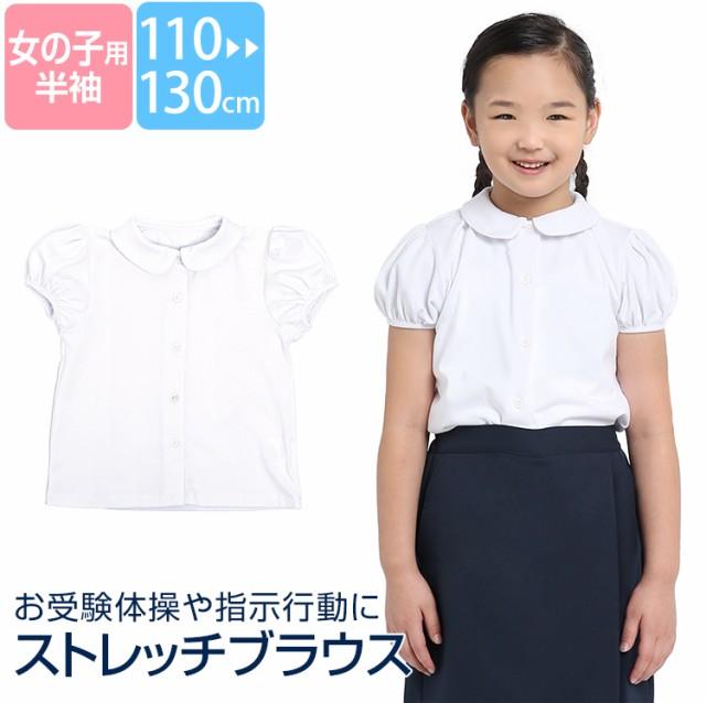 ブラウス 子供用 女の子 半袖 白 ホワイト 丸衿 ...