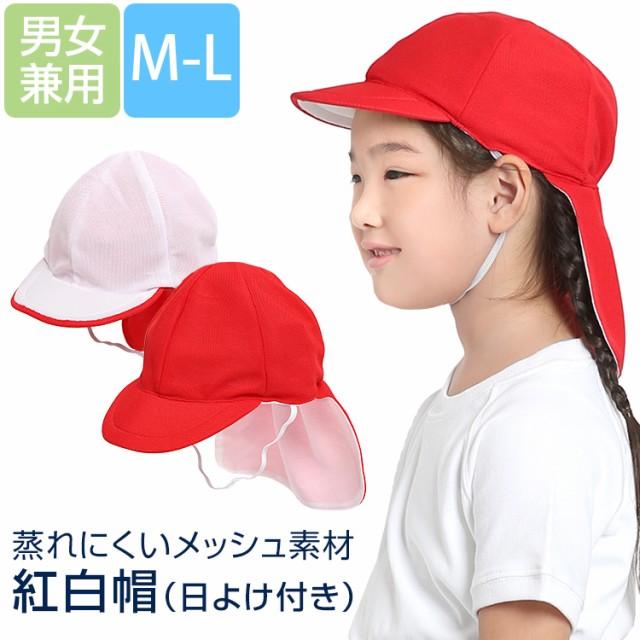赤白帽子 赤白帽 日よけ 女の子 男の子 つば付き ...