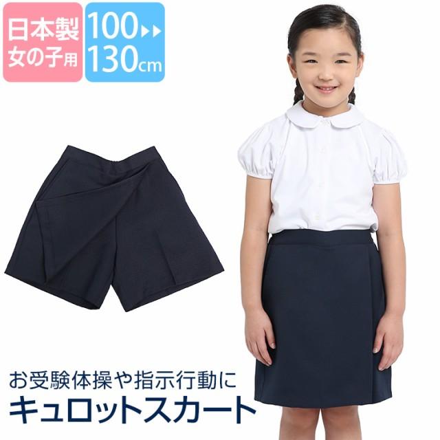 キュロットスカート 日本製 子供用 女の子 ネイビ...