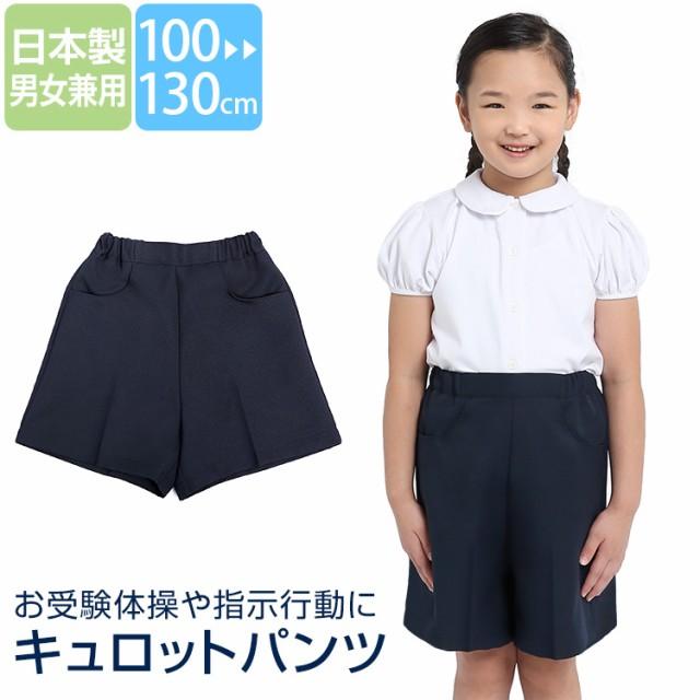 キュロットパンツ 日本製 子供用 男の子 女の子 ...
