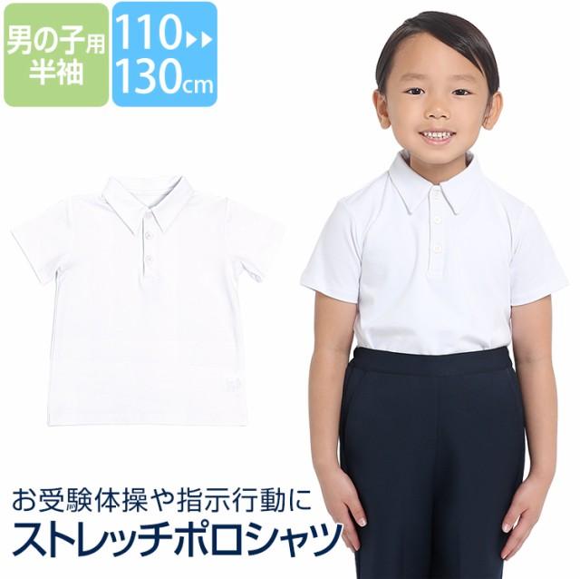 ポロシャツ 子供用 男の子 半袖 白 ホワイト 洗え...