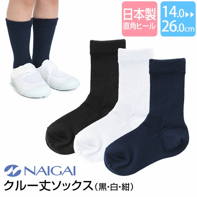 子供 靴下 お受験 スクールソックス 学校説明会 ...