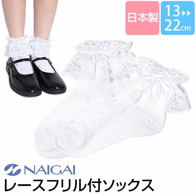 靴下 キッズ 女の子 無地 白 レース 日本製 子供 ...