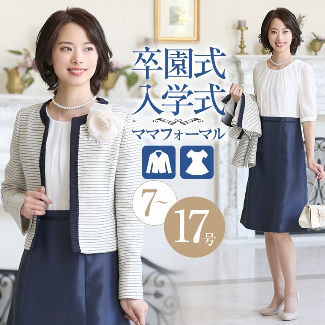 スーツ レディース 入学式 ママスーツ 卒業式 卒...