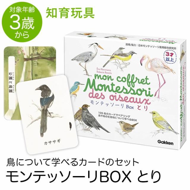 学研 モンテッソーリ BOX とり 鳥 教具 知育玩具 ...