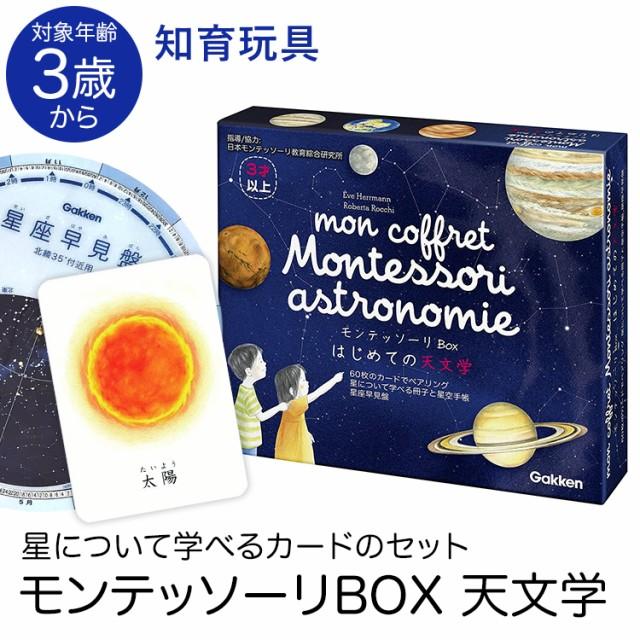 学研 モンテッソーリ BOX はじめての天文学 教具 ...