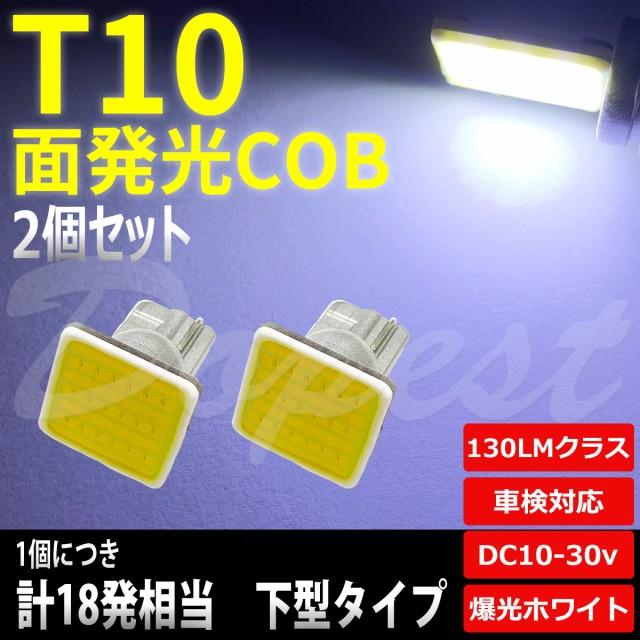 T10 LED 面発光 COB ルームランプ ホワイト/白 下...