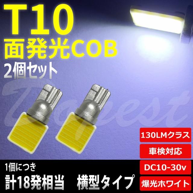 T10 LED 面発光 COB ルームランプ ホワイト/白 横...