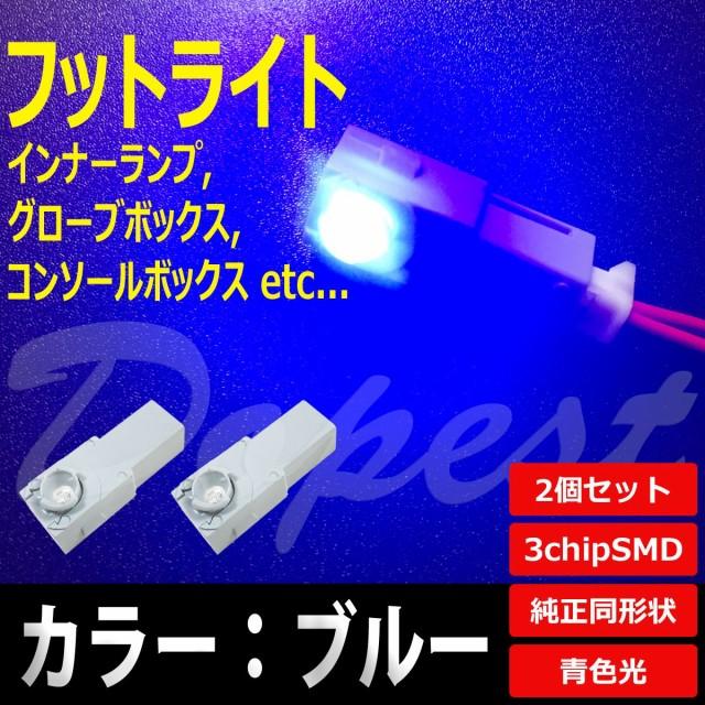 LED フットライト ブルー/青色 インナーランプ 2...