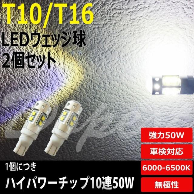 送料無料 LED バックランプ T16 ハイエース/レジ...