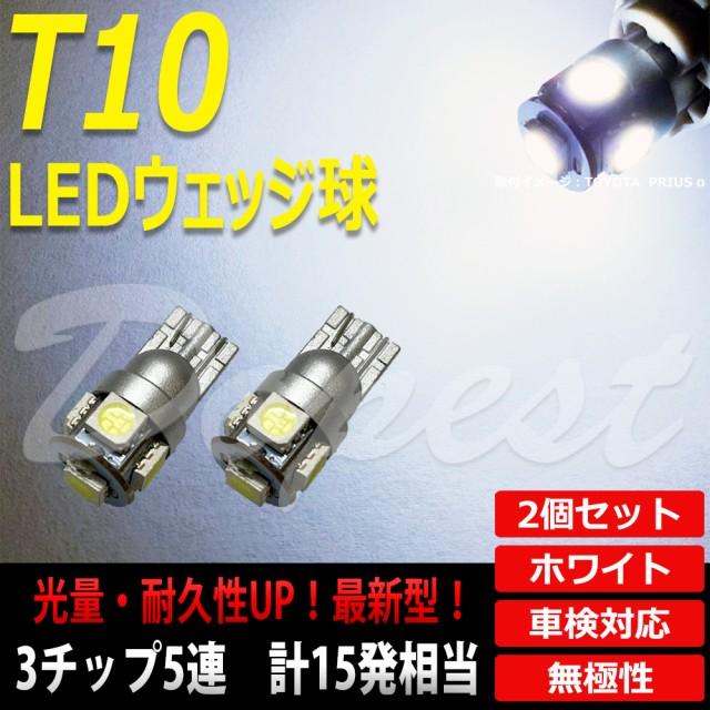 T10 LED バルブ SMD5連3チップ ホワイト/白色 ナ...