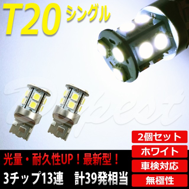 送料無料 T20 LED バルブ シングル SMD13連3チッ...