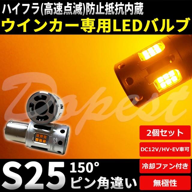 LED ウインカー S25 抵抗内蔵 ピン角違い ノート ...