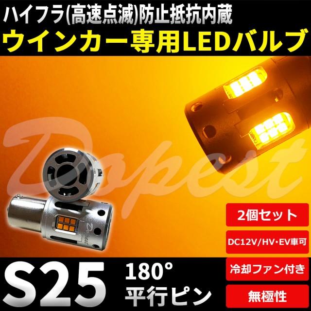 LED ウインカー S25 抵抗内蔵 平行ピン ランドク...