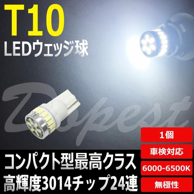 T10 爆光 LED バルブ ナンバー灯 ポジション バッ...