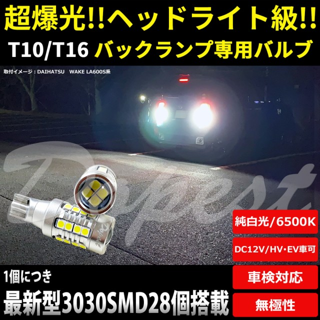 LED バック ランプ T10/T16 爆光 純白色 HV/EV車...