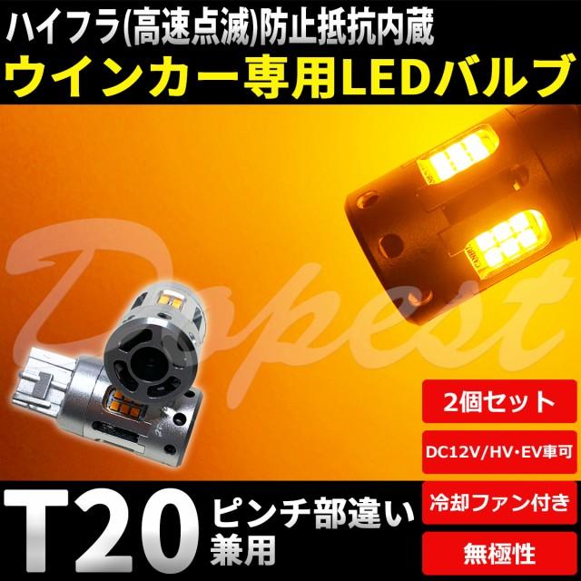 LED ウインカー T20 抵抗内蔵 ムーヴ カスタム LA...