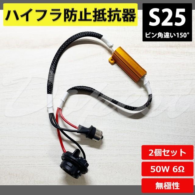 ウィンカー ハイフラ防止 抵抗器 S25 ピン角違い1...