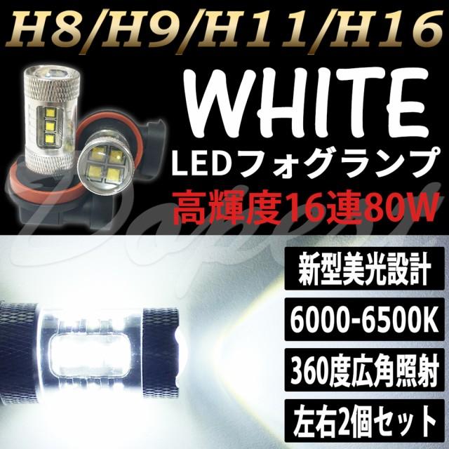 送料無料 LED フォグ ランプ H8 キューブ Z12系 H...