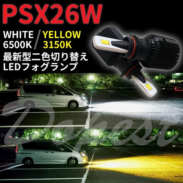 LED フォグ ランプ 二色 PSX26W ハイエース 200/2...