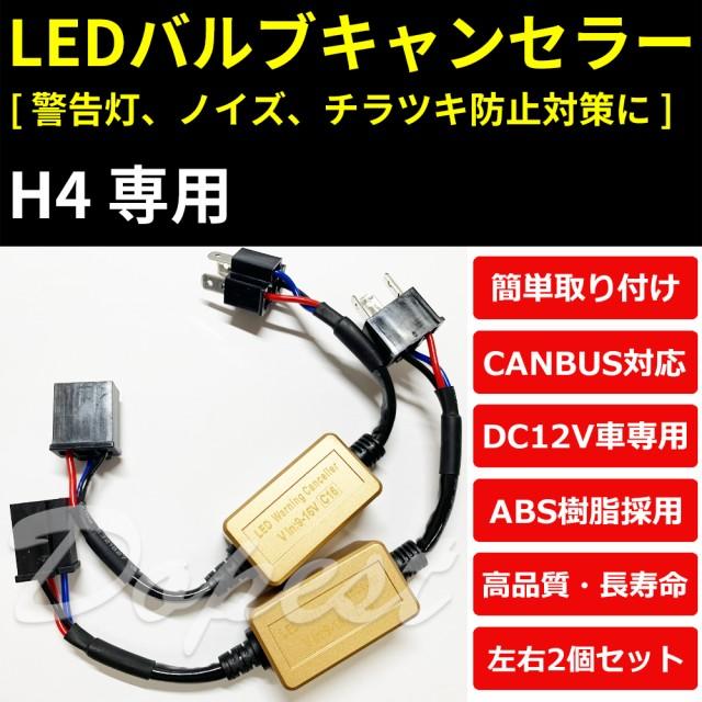 LED ヘッドライト H4 キャンセラー デコーダー 警...