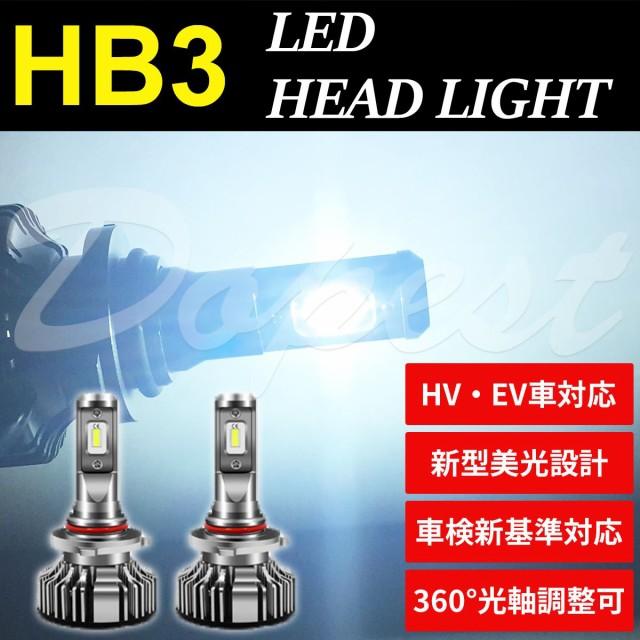送料無料 LED ヘッドライト HB3 ヴォクシー ZRR/Z...