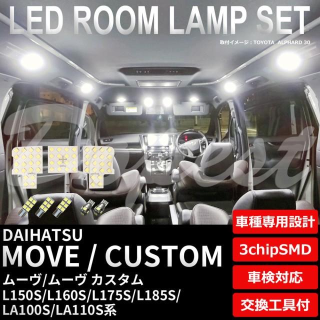 ムーヴ/カスタム LED ルームランプ セット L150S/...