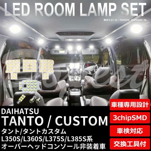 タント/カスタム LED ルームランプ セット L350S/...