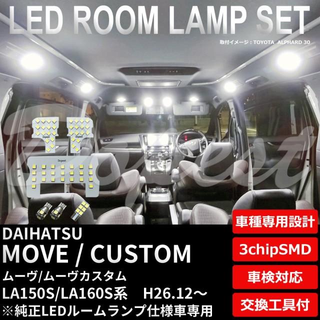 ムーヴ/カスタム LA150S/160S系 LED ルームランプ...