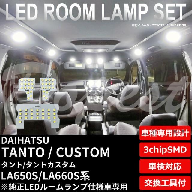 タント/カスタム LA650S/660S系 LED ルームランプ...