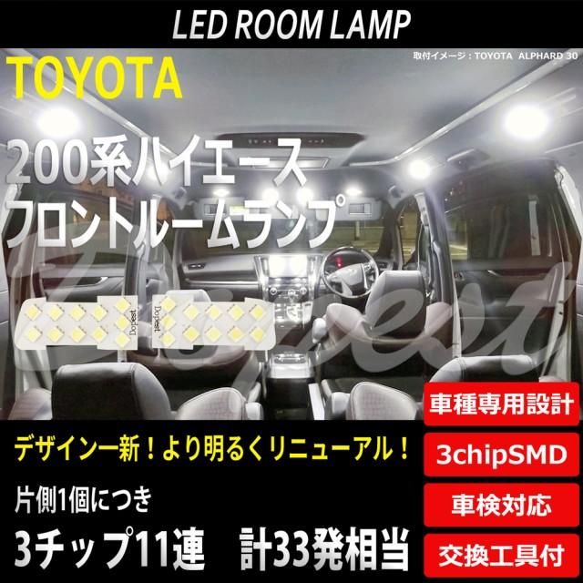 ハイエース 200系 LED ルームランプ フロントマッ...