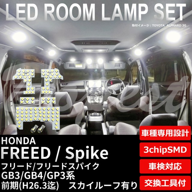 フリード/スパイク LED ルームランプ セット GB3/...