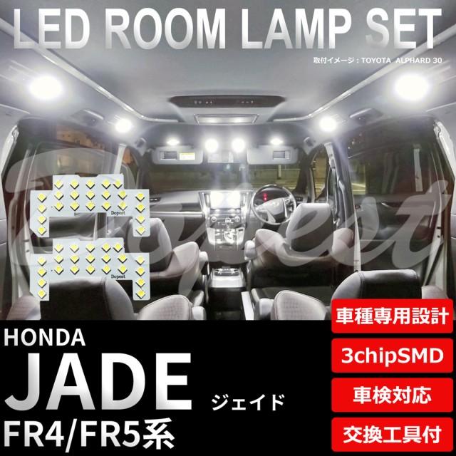 送料無料 ジェイド LED ルームランプ セット FR4/...