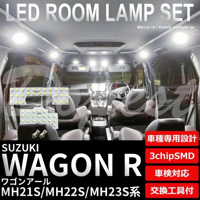 ワゴンR LED ルームランプ セット MH21S/22S/23S...