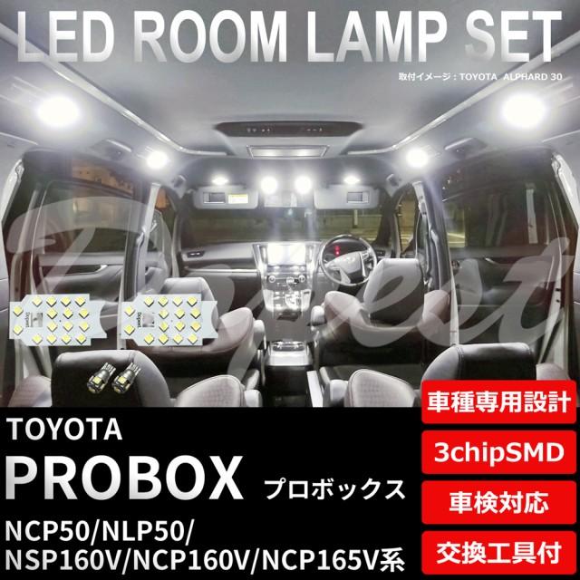 プロボックス LED ルームランプ セット 50系/160...