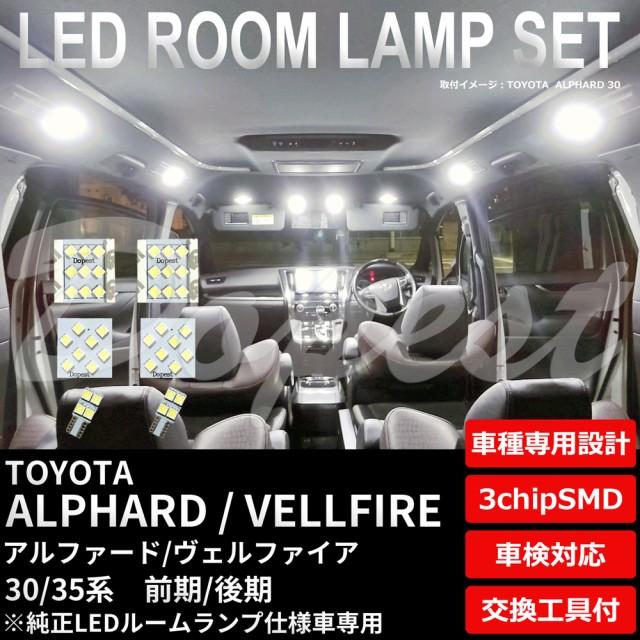 アルファード/ヴェルファイア 30系 LED ルームラ...