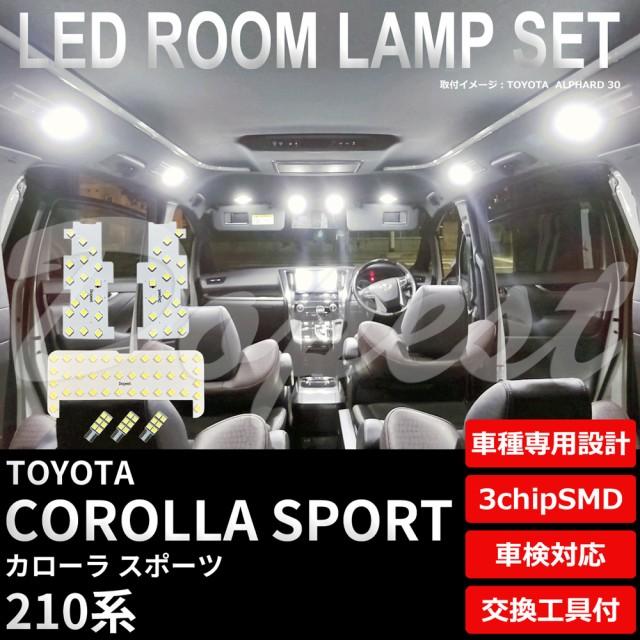 カローラ スポーツ 210系 LED ルームランプ セッ...