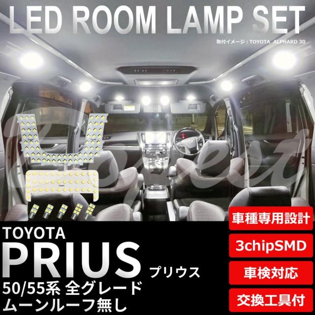 プリウス/PHV 50系 LED ルームランプ セット ルー...