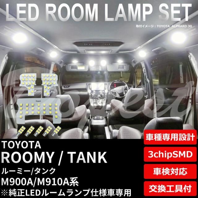 ルーミー/タンク LED ルームランプ セット M900A/...