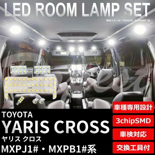 ヤリス クロス LED ルームランプ セット MXPJ1#/M...