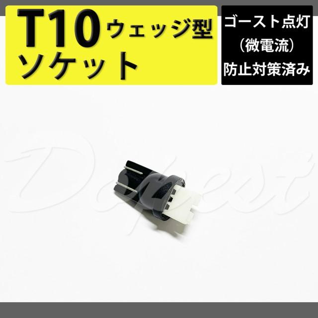 LED ルームランプ T10 ゴースト対策済変換ソケッ...