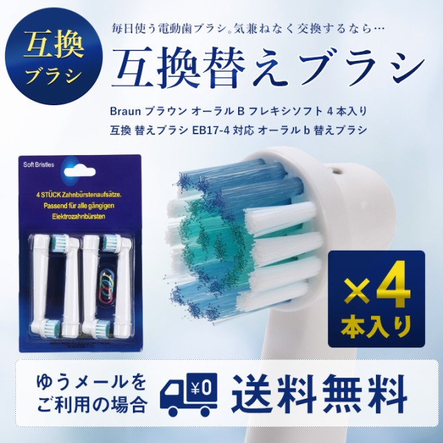 【B】Braun ブラウン オーラルB フレキシソフト 4...