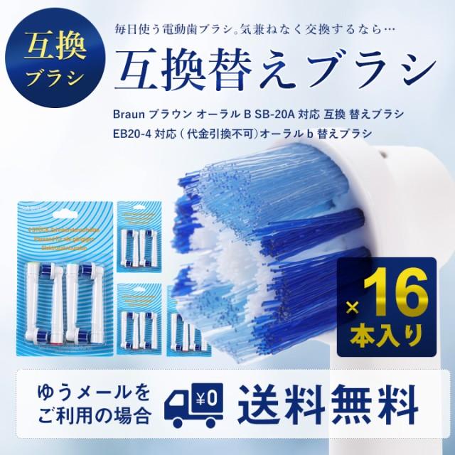 【M】【4セット合計16本】Braun ブラウン オーラ...