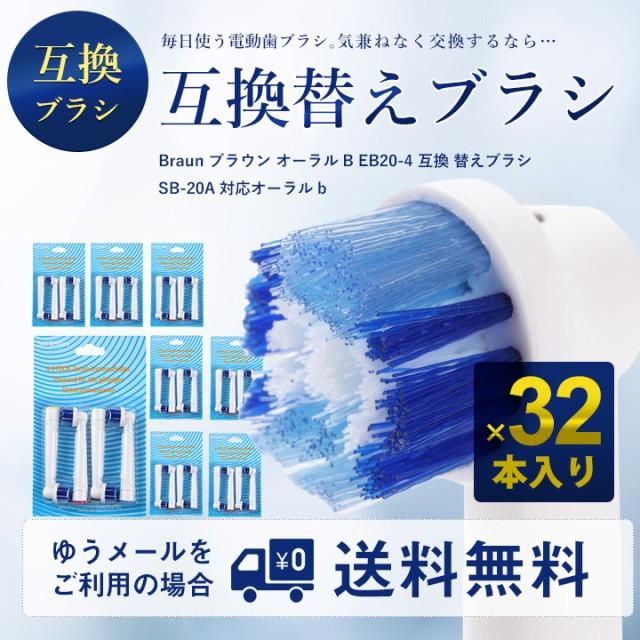 【M】【8セット合計32本】Braun ブラウン オーラ...