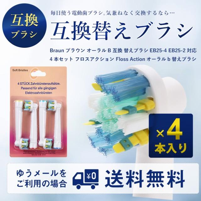 【P】Braun ブラウン オーラルB  互換 替えブラシ...